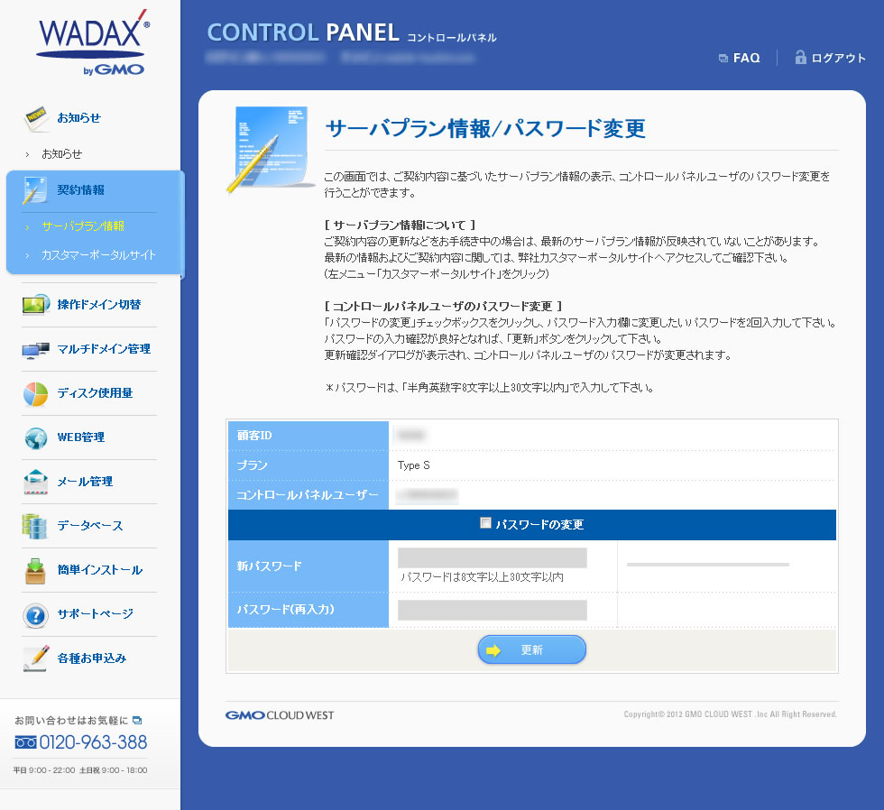wadax_03