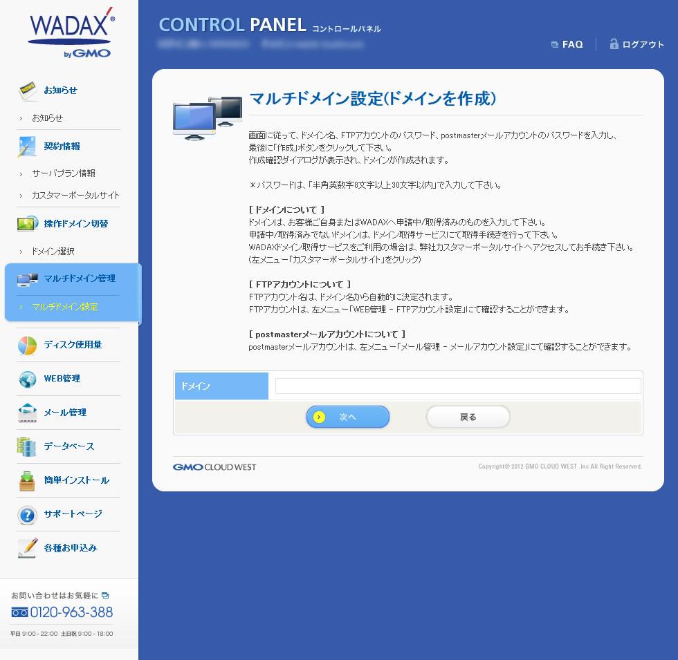 wadax_07