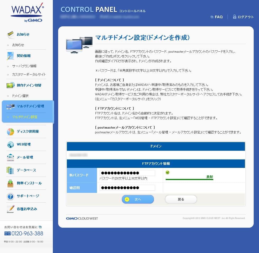 wadax_08