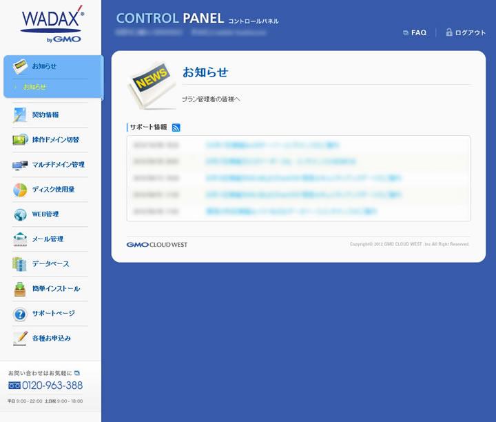 wadax_cp_index