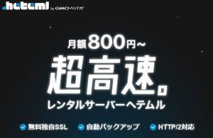ヘテムル:リニューアルで月額800円~と身近になった超高速・大容量レンタルサーバー