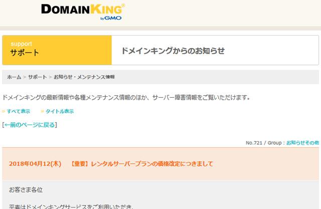 ドメインキングが6月5日に価格改定。月額100円が500円に値上げ。自動更新設定の方は要確認。