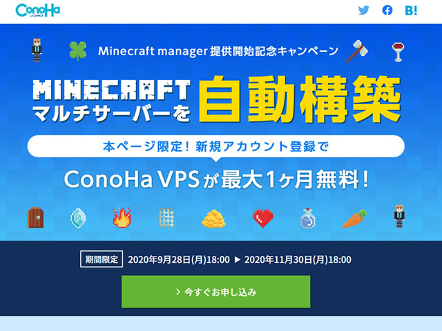 ConoHa VPS、Minecraft manager提供開始記念キャンペーンを実施。1000円クーポンプレゼント。