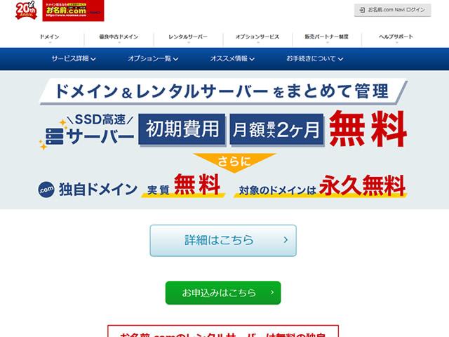 お名前.comレンタルサーバー、初期費用・月額最大2ヶ月分無料・ドメイン1円キャンペーン実施中。