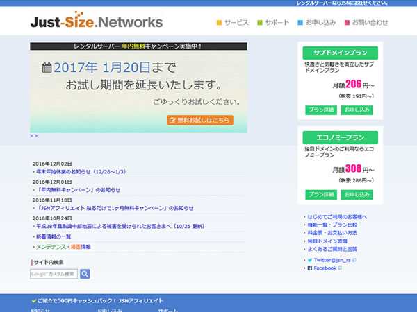 Just-Size.Networksレンタルサーバー、年内無料キャンペーンを実施。