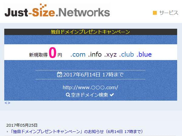Just-Size.Networks、独自ドメインプレゼントキャンペーンを実施。