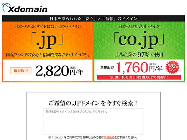 エックスドメイン、約53%OFFビジネスに最適なco.jpドメインが1,760円となるキャンペーンを実施。